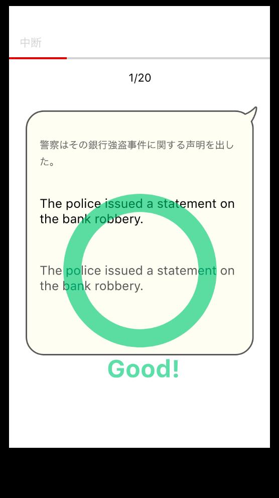 英訳モード
